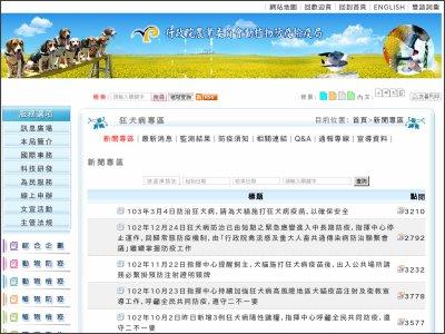 http://www.baphiq.gov.tw/news_list.php?menu=1924&typeid=1939