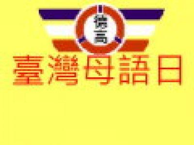 https://sites.google.com/site/degaotaiwanmuyuriwangyu/