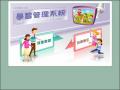 台南市教學管理系統