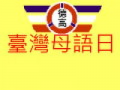 國小部104年台灣母語日