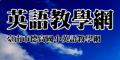 德高國小英語教學網