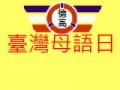 台灣母語日網站