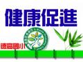 臺南市東區德高國小健康促進網站